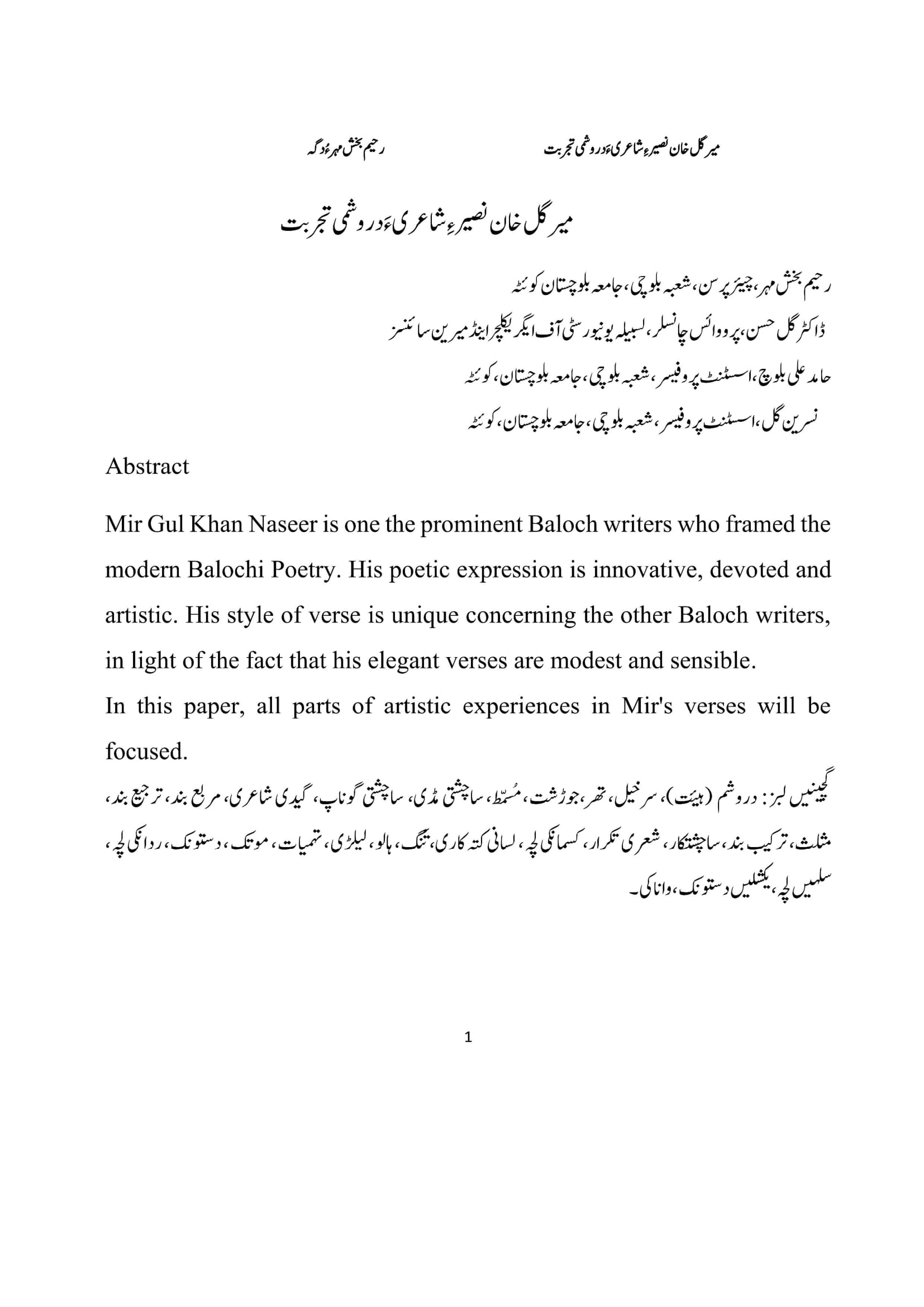 میر گل خان نصیرءِ شاعریءَ دروشمی تجربت