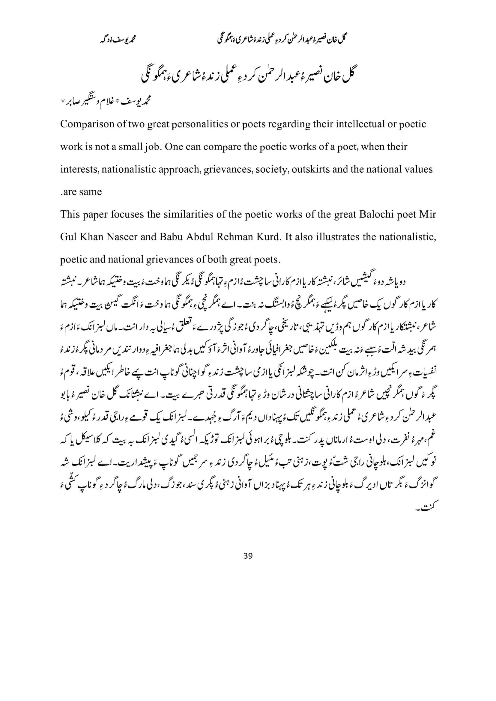 گل خان نصیر ءُ عبدالرحمٰن کرد ءِ عملی زندءُ شاعری ءَ ہمگونگی