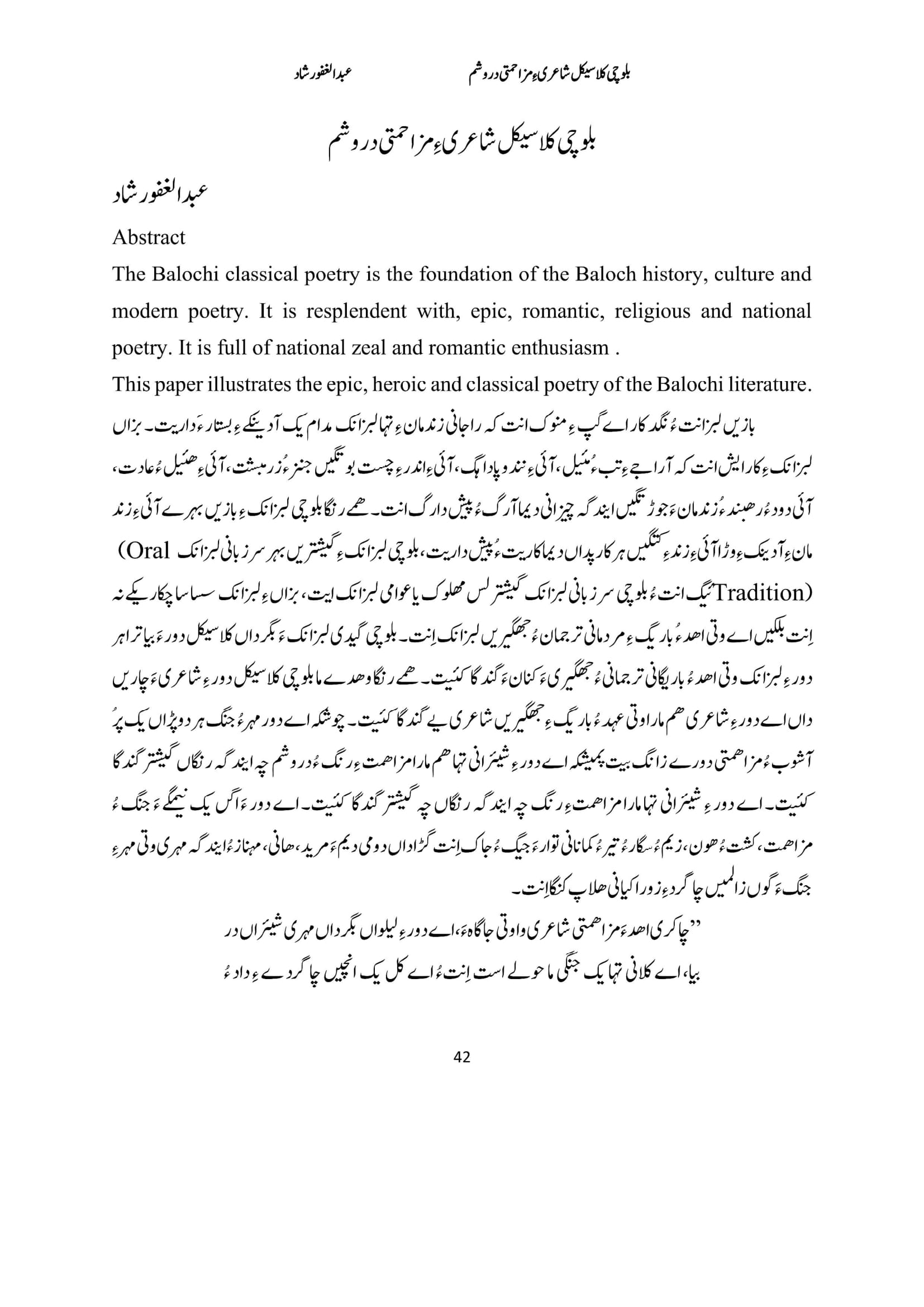 Rebellious Elements in Balochi Classical Poetry