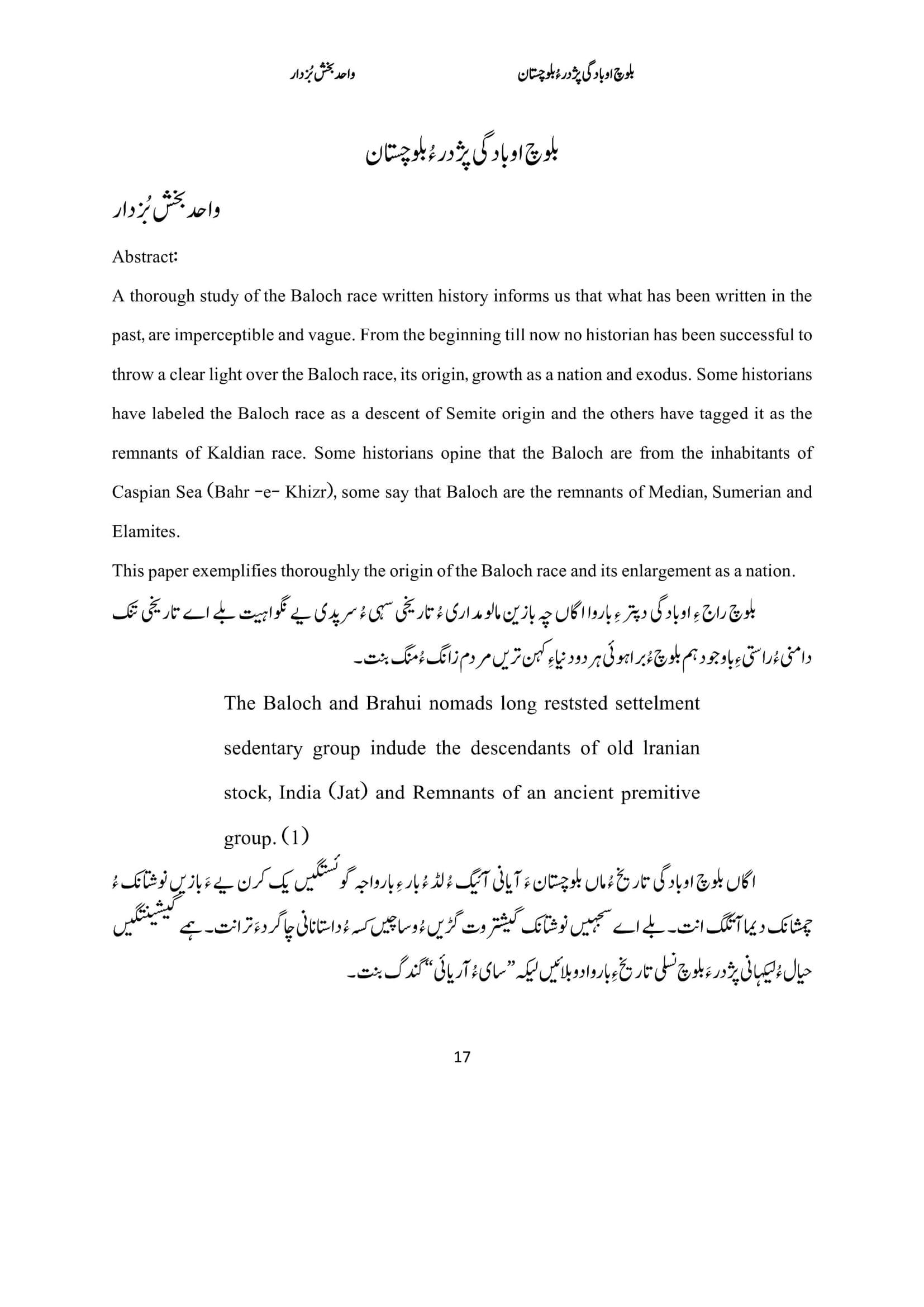 بلوچ اوبادگی پژدر ءُ بلوچستان