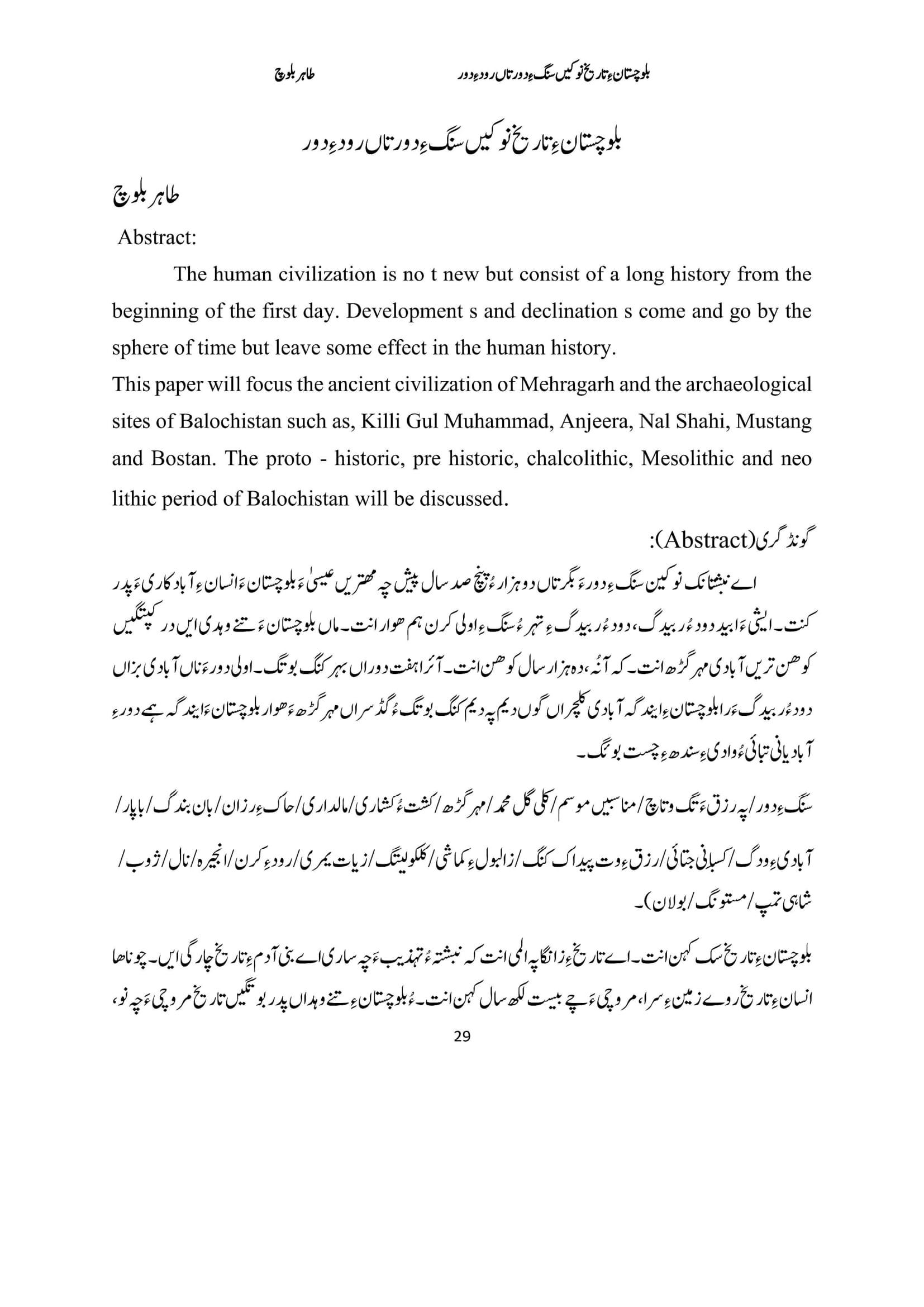 بلوچستان ءِ تاریخ نوکیں سنگ ءِ دورتاں  رود ءِ دور