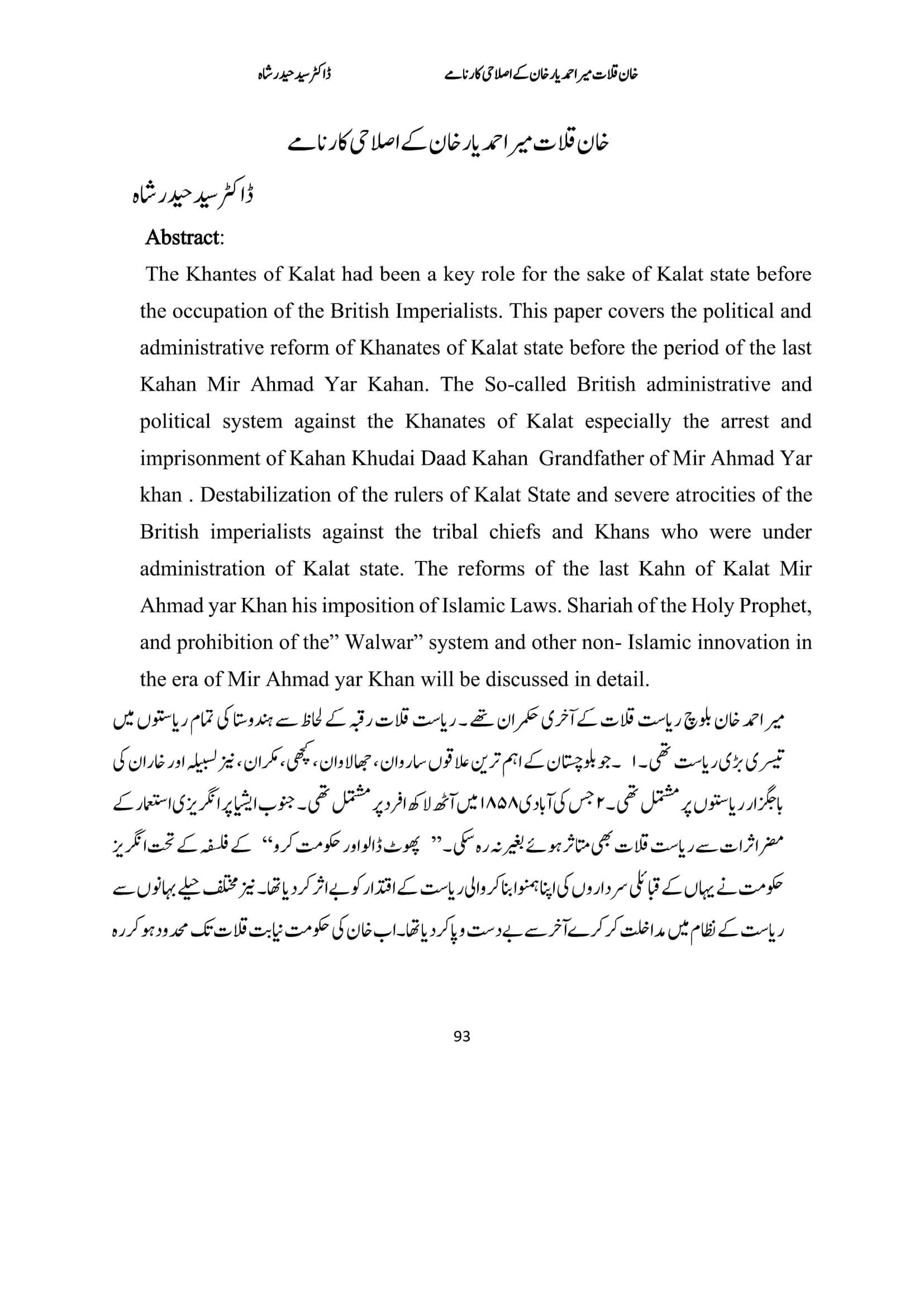 خان قلات میر احمد یار خان کے اصلاحی کار نامے