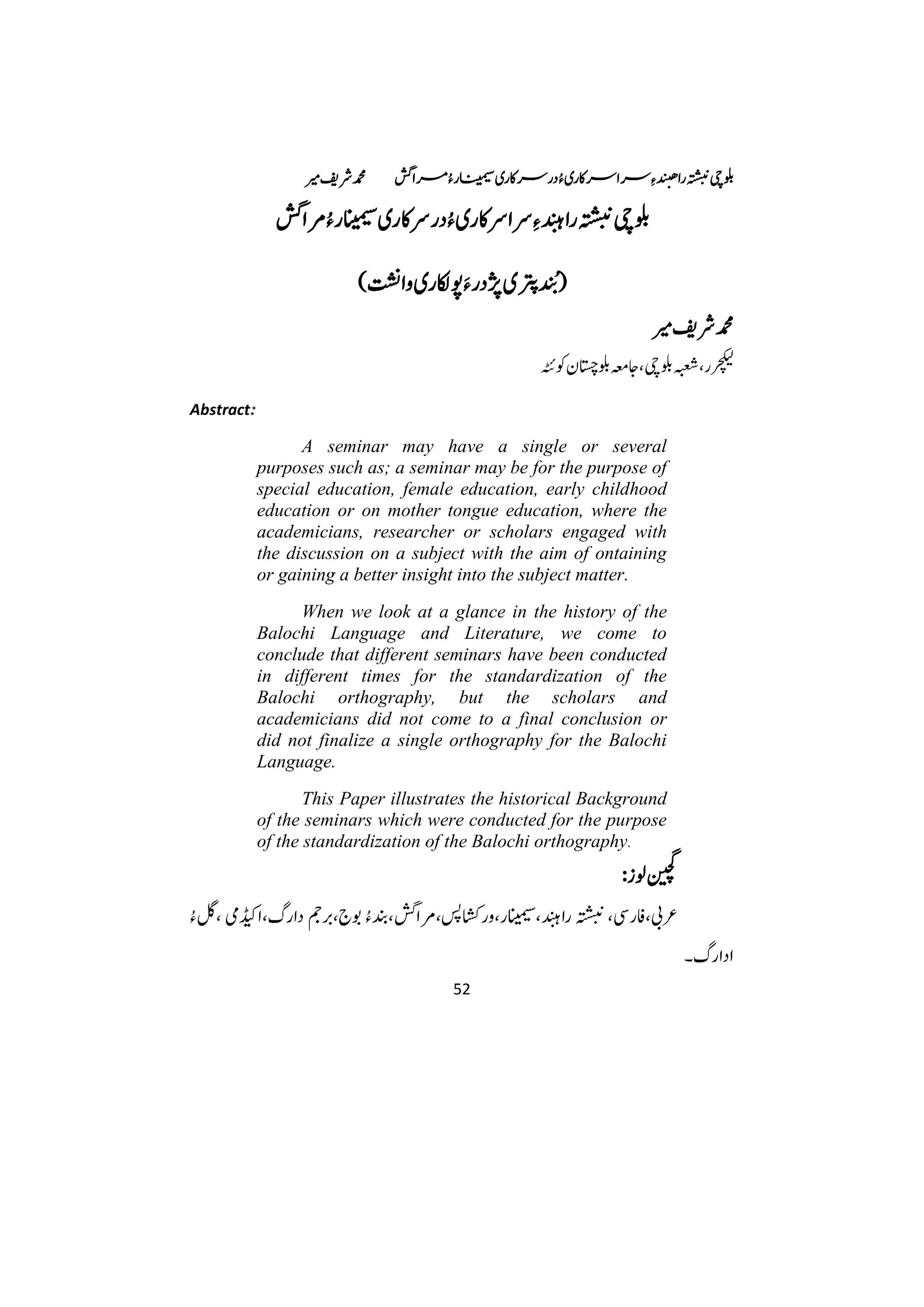 Official and Non-Official Seminars on Balochi Script (Background and Analytical Studies)